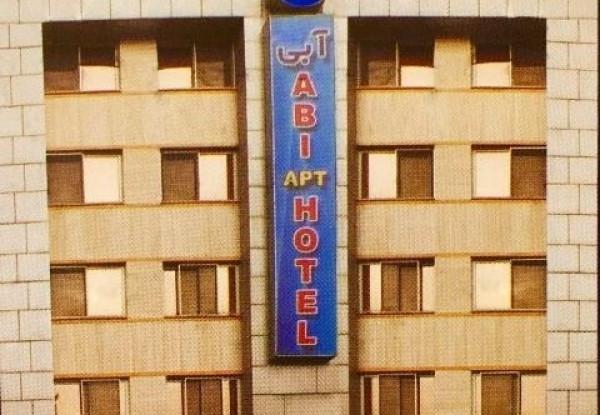 هتل آپارتمان آبی